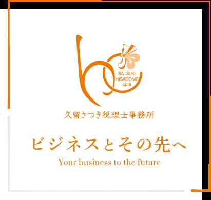 久留さつき税理士事務所 ビジネスとその先へ Your business to the future